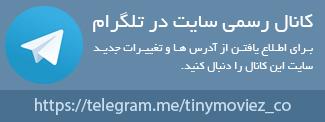 تلگرام تاینی موویز