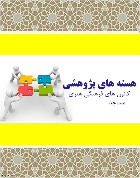 هسته پژوهش کانون های فرهنگی هنری مسجد
