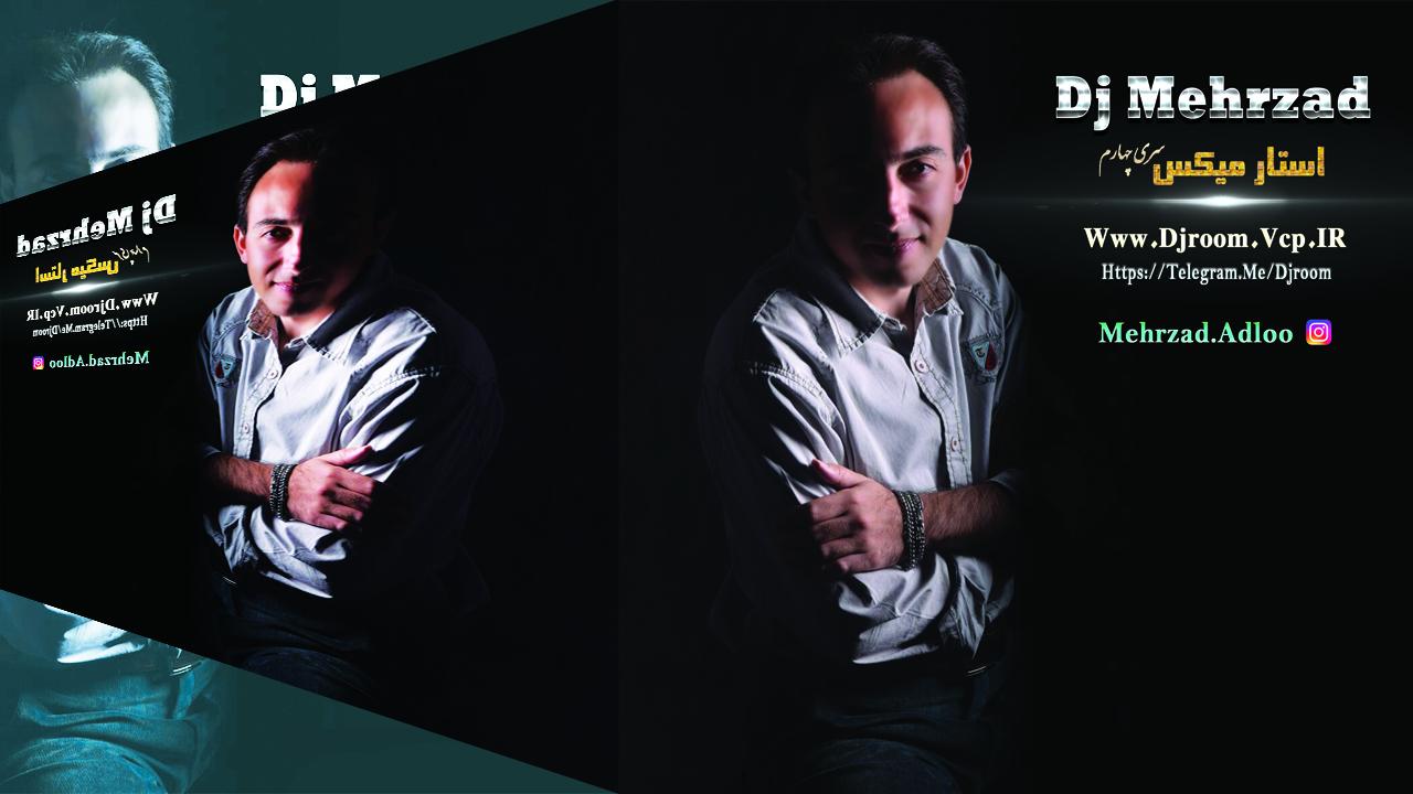 دانلود سری چهارم دی جی مهرزاد استار میکس