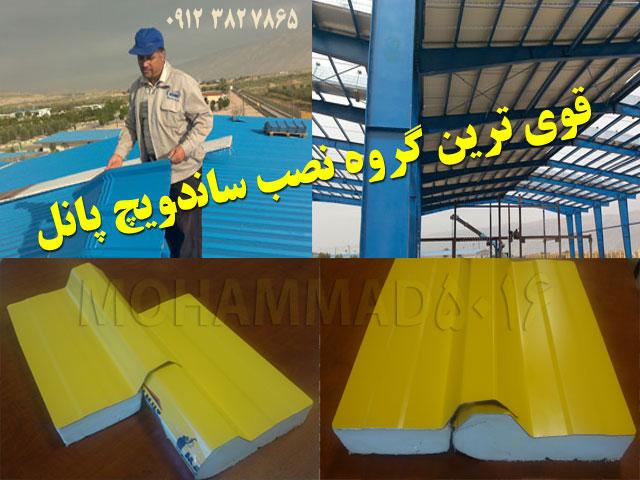 اجرای پانل در لامرد - نصاب ساندویچ پانل ماموتاجرای پانل در شیراز