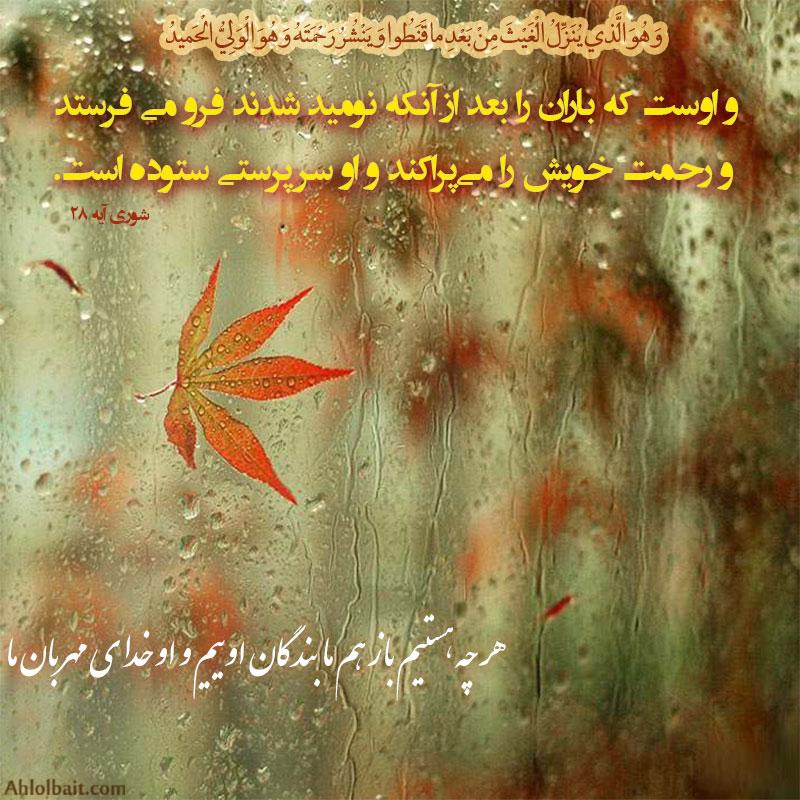 آیه نگاری باران رحمت