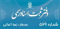 دفتر اسناد رسمی منطقه 6 تهران