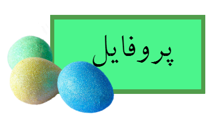 http://uupload.ir/files/99p2_ئغتداتئداتد.png