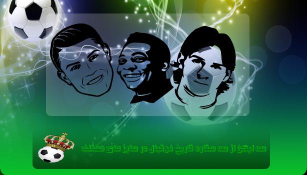 سه ایکن از سه ستاره تاریخ فوتبال در سایز های مختلف