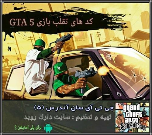 رمز های بازی GTA5 برای PS2 - کد تقلب بازی GTA 5 برای پلی استیشن 2