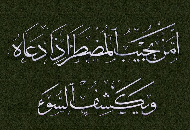 Image result for امن یجیب المضطر اذا دعاه