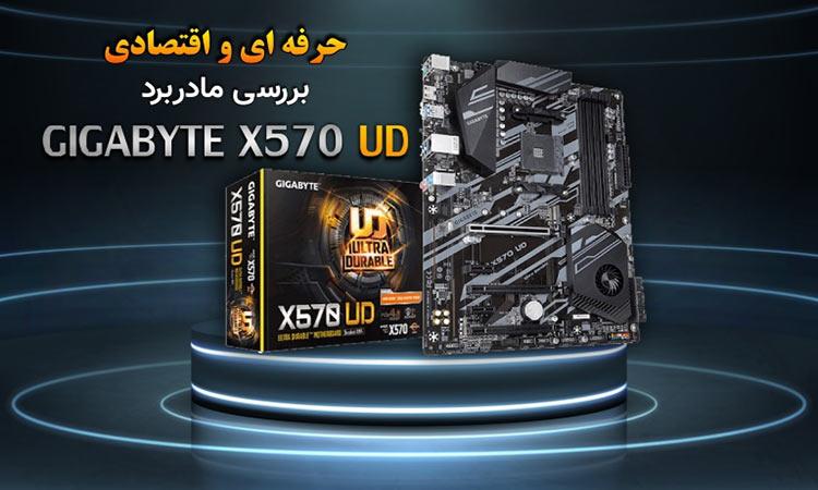 GIGABYTE X570 UD