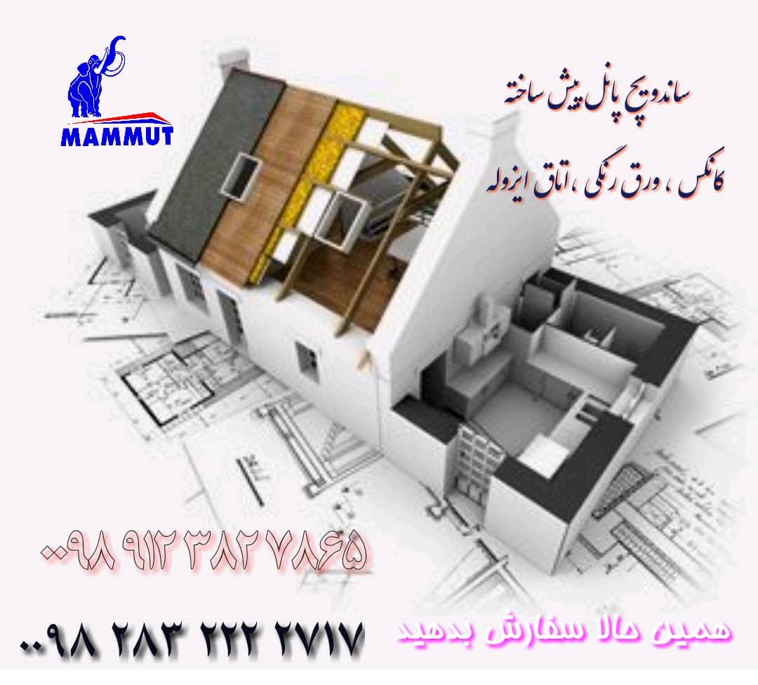 دفتر نمایندگی مجتمع صنعتی ماموت قزوین