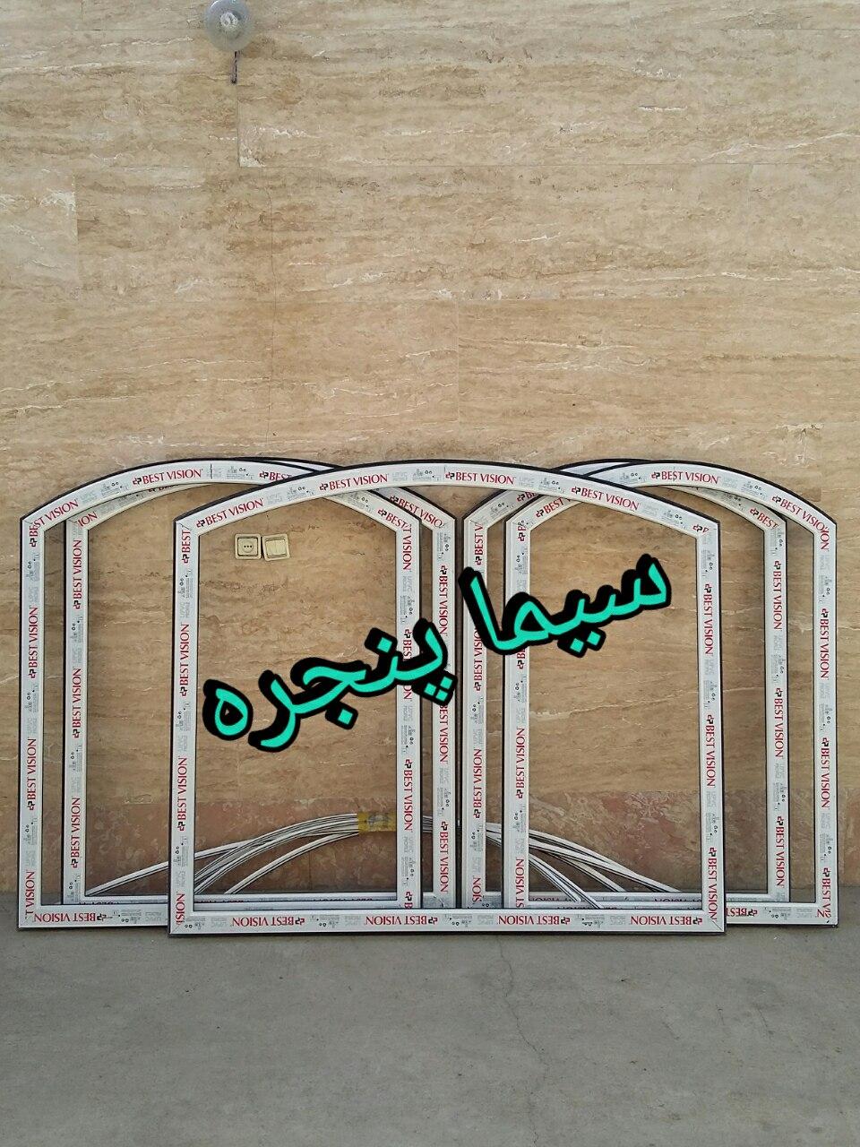 خمکاری و مونتاژ انواع پنجره UPVC خم خاص پنجره منحنی دوار و ... در محدوده کرج شهریار فردیس ملارد منظریه اندیشه  upvc curved