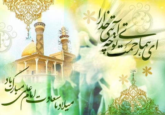 ولادت خجسته و سراسر نور حضرت علی مبارک باد
