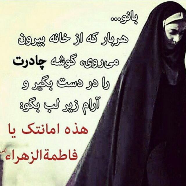 حجاب و عفاف به عنوان دو ارزش در جامعه بشری با هم مطرح می شوند
