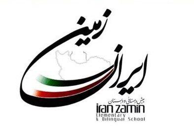 مسابقات مدرسه  ایران زمین
