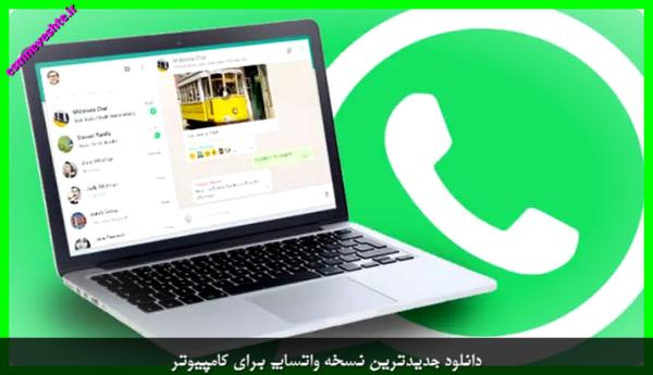 دانلود جدیدترین نسخه واتساپ برای کامپیوتر | Download the latest WhatsApp version for PC