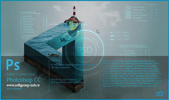 دانلود نرم افزار Adobe Photoshop CC 2015 v17.0.1