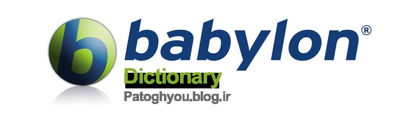 دانلود نسخه جدید دیکشنری بابیلون Babylon 10.5.0.6
