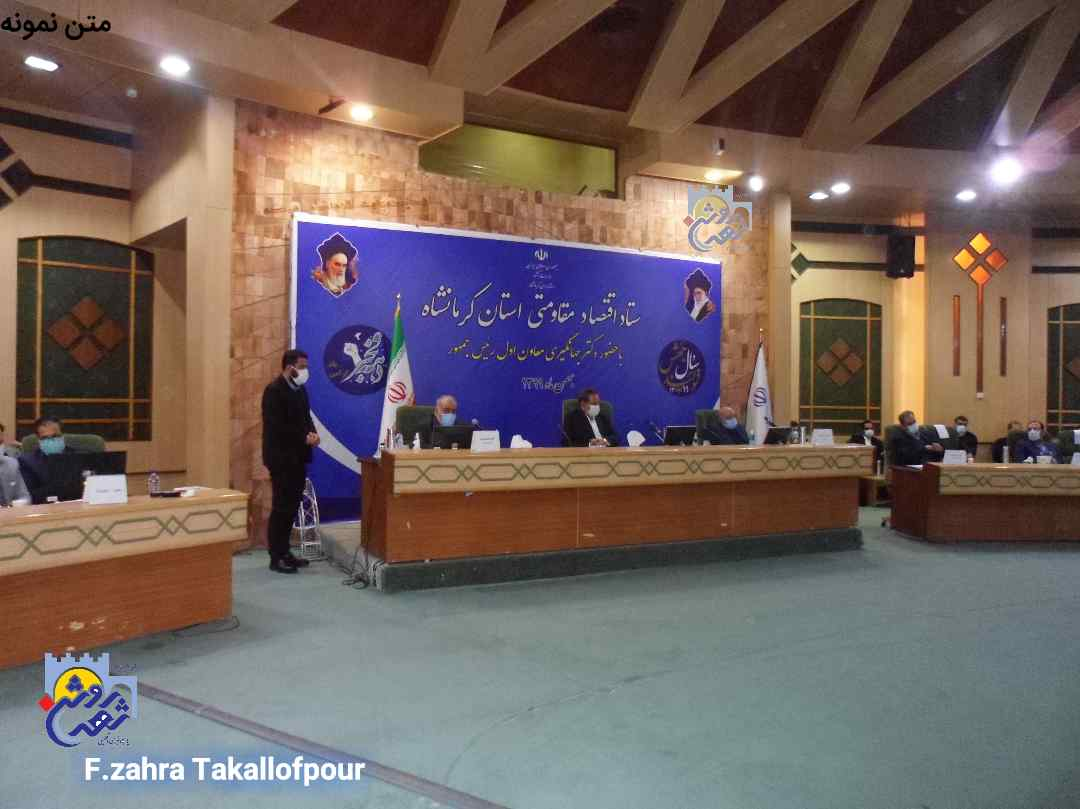 راهاندازی پالایشگاه آناهیتا حق کرمانشاه است