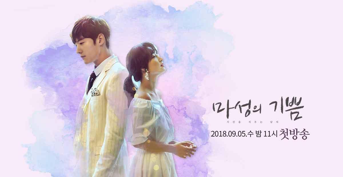دانلود سریال کره ای شادی شیطانی - Devilish Joy 2018 - با زیرنویس کامل و فارسی سریال