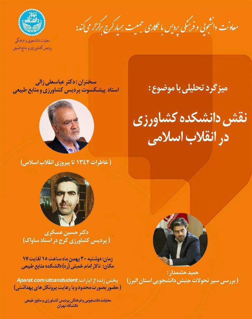 نقش دانشکده کشاورزی کرج در انقلاب اسلامی
