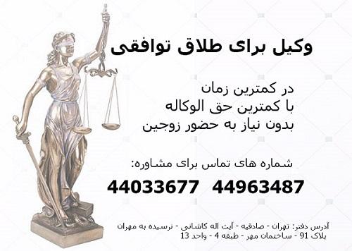 وکیل برای طلاق توافقی وکیل طلاق