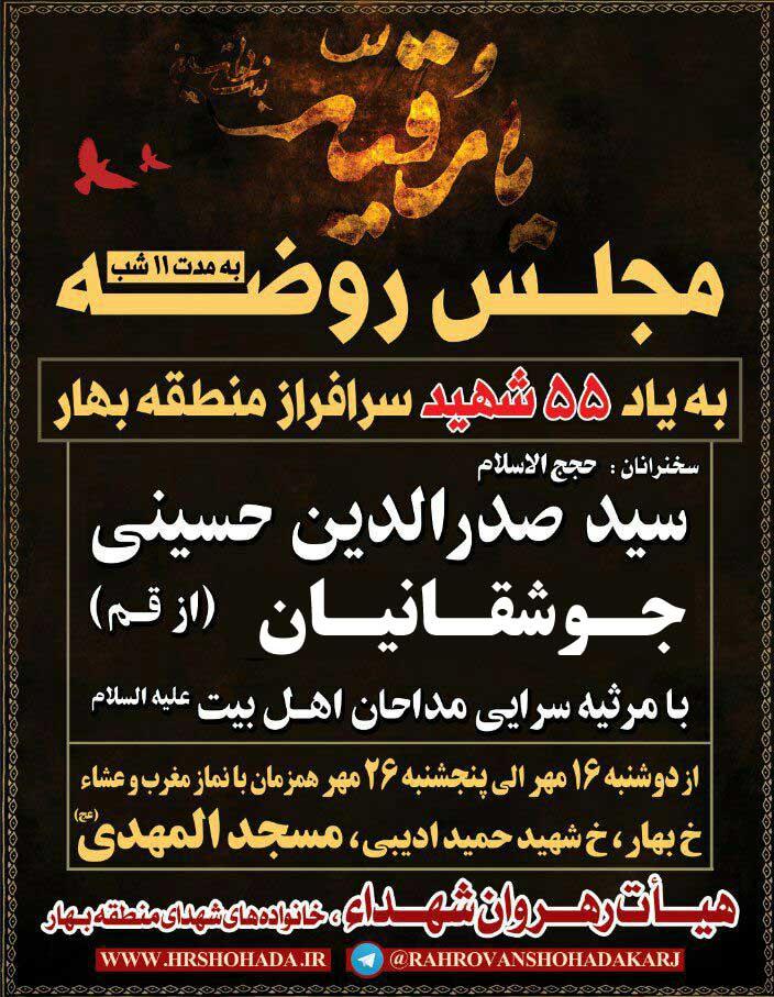 مجلس روضه به مدت 11 شب به یاد 55 شهید سرافراز منطقه بهار