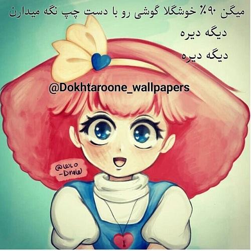 [عکس: 9oq8_عکس-پروفایل-کارتونی-دختر-خوشگل-3.jpg]