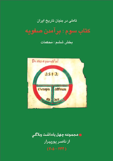 Cover of 14- محکمات(بخش ششم )