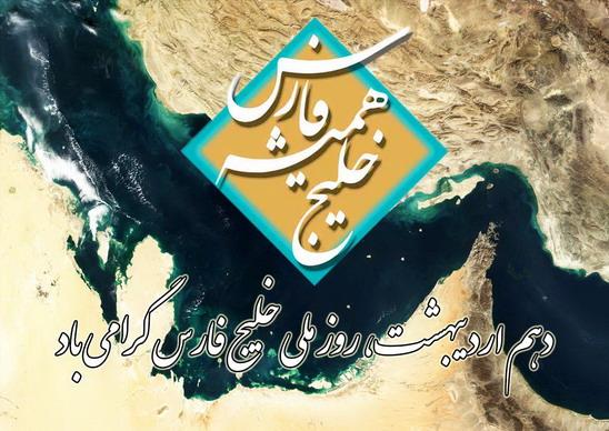 http://uupload.ir/files/9psj_persian-gulf-21_548.jpg