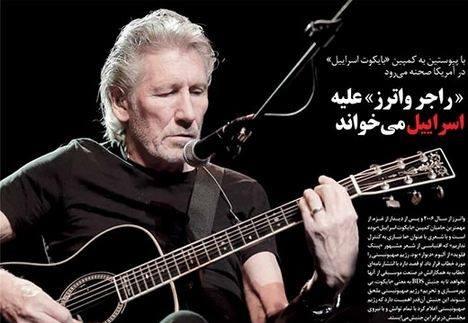 رهبر سابق گروه موسيقي پينك فلويد، رژيم اسراييل را با آلمان نازي مقايسه كرد