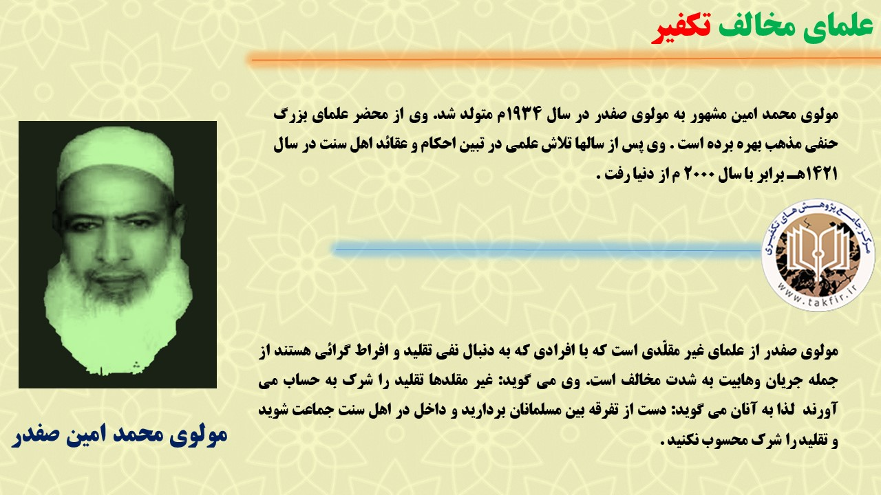 مولوی محمد امین صفدر
