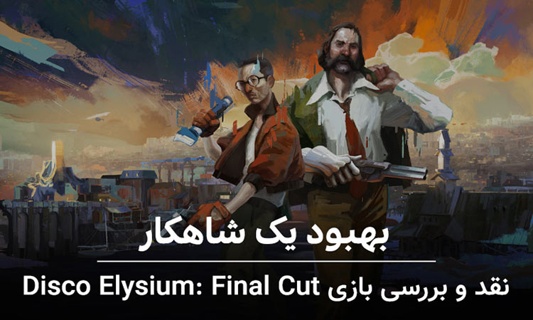 بازی Disco Elysium: Final Cut