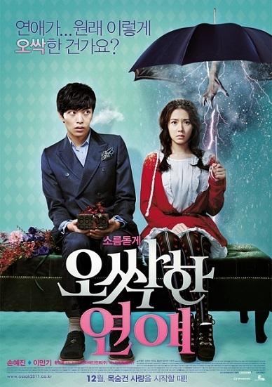 دانلود فیلم کره ای افسون شده - عشق سرد - Spellbound 2011 - Chilling Romance با زیرنویس فارسی فیلم