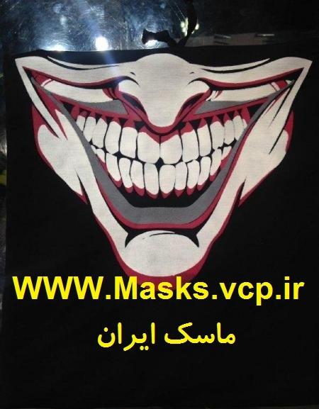 ماسک خنده جوکر