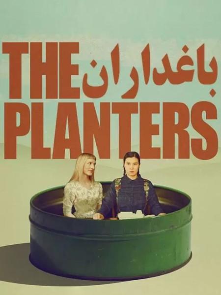 دانلود فیلم The Planters 2019