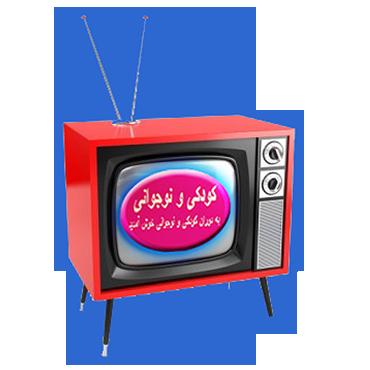 فیلمها و برنامه های تلویزیونی روی طاقچه ذهن کودکی - صفحة 13 9xm5_logoarmforum