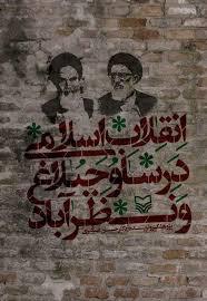 انقلاب اسلامی در ساوجبلاغ و نظرآباد