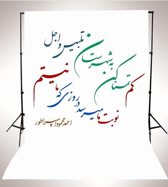 تک بیت های ناب -  کم تمنا کن به شهرستان تلبیس و اجل  نوبت ما میرسد در روزی که ما نیستم  احمد محمود امپراطور AHMAD MAHMOOD IMPERATOR