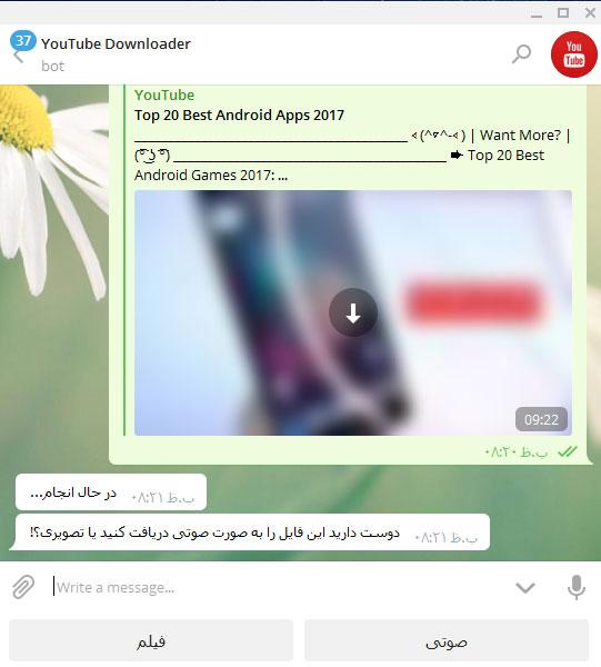 دانلود ویدیوهای یوتیوب در تلگرام | ربات YouTube Downloader | @vid