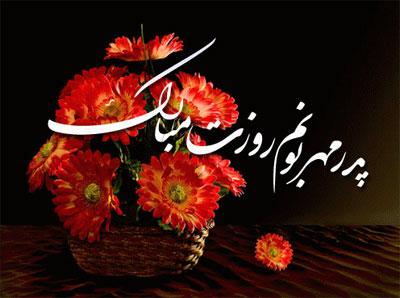 عکس نوشته تبریک روز پدر. عکس روز بدر, روز مرد, روز مرد مبارک.سایت تفریحی در دو دل.