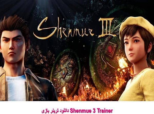 دانلود ترینر بازی Shenmue 3 Trainer