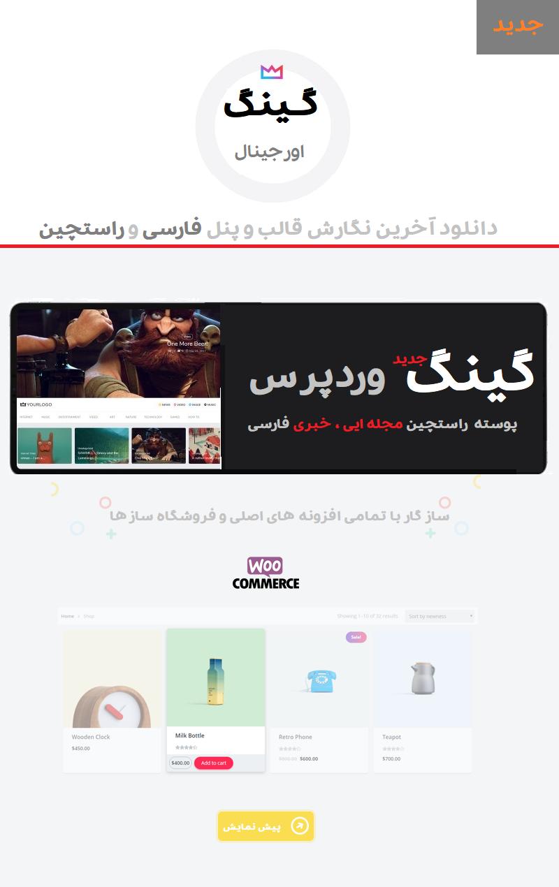 King - WordPress Viral Magazine Theme -2