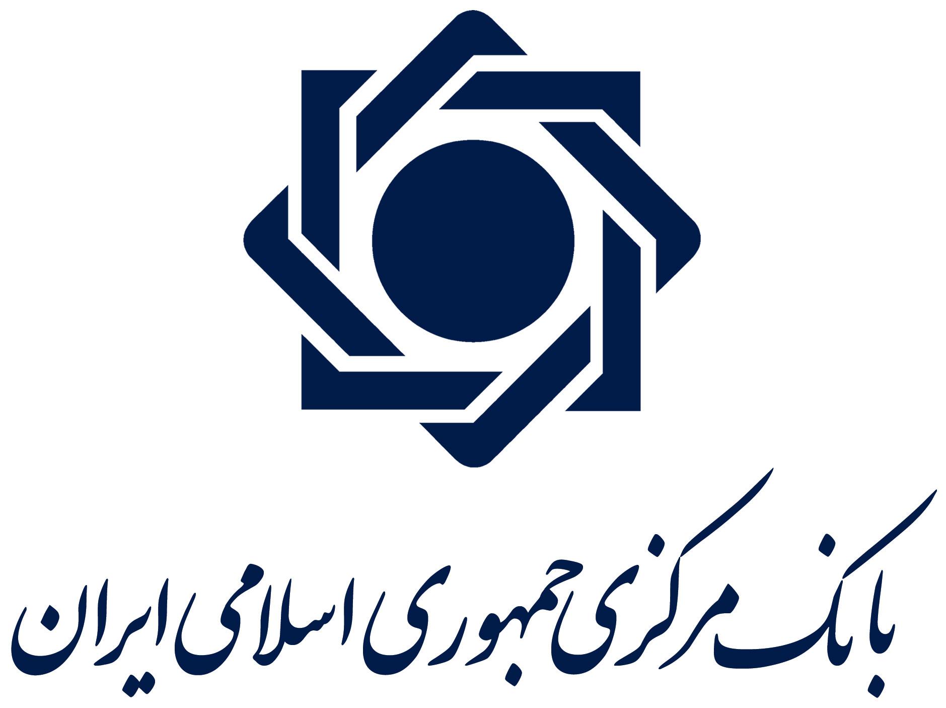شرکت های لیزینگ خودرو مجاز بانک مرکزی - دی 96 / لیزینگ سپهر پارس و لیزینگ ایران لغو مجوز شدند