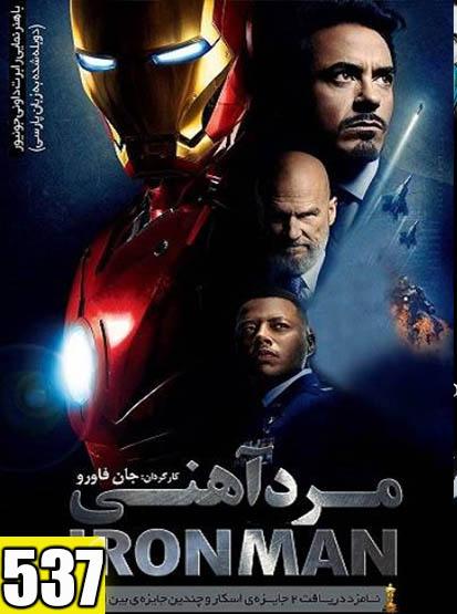 دانلود فیلم مرد آهنی 1 دوبله فارسی فیلم Iron Man 2008