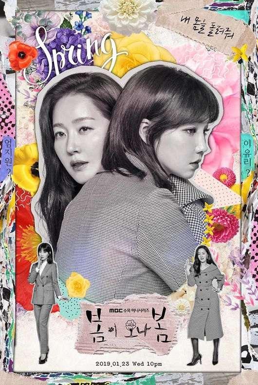 دانلود سریال کره ای بهار در راه است - Spring Turns to Spring 2019 - با زیرنویس فارسی سریال