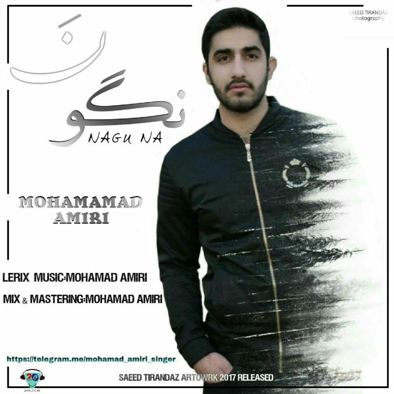 دانلود آهنگ جدید محمد امیری به نام نگو نه