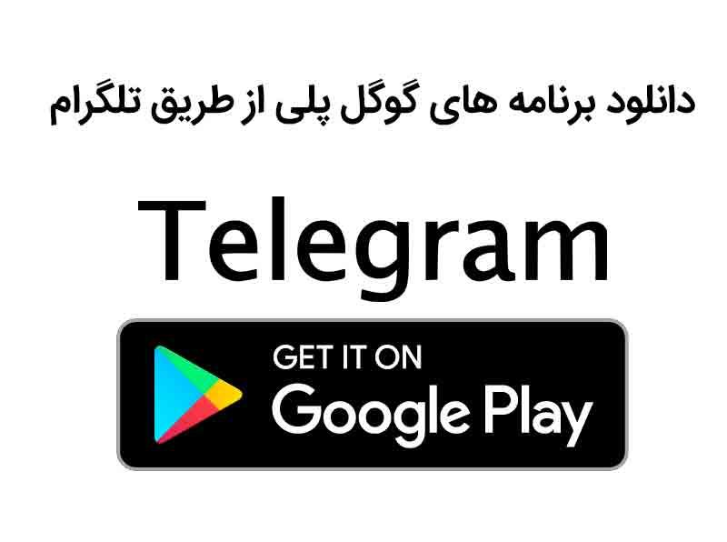 آموزش دانلود برنامه های گوگل پلی از طریق تلگرام به صورت تصویری