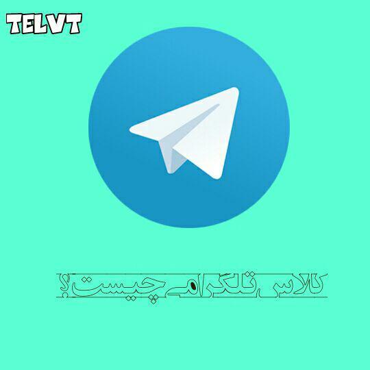 کلاس تلگرامی چیست