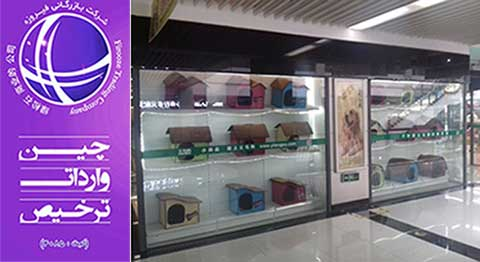 واردات لوازم حیوانات خانگی