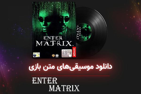 موسیقیهای متن بازی Enter The Matrix