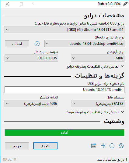 http://uupload.ir/files/a8u_rufus_fa.png