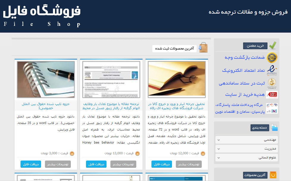 سایت فروش فایل و کسب درآمد